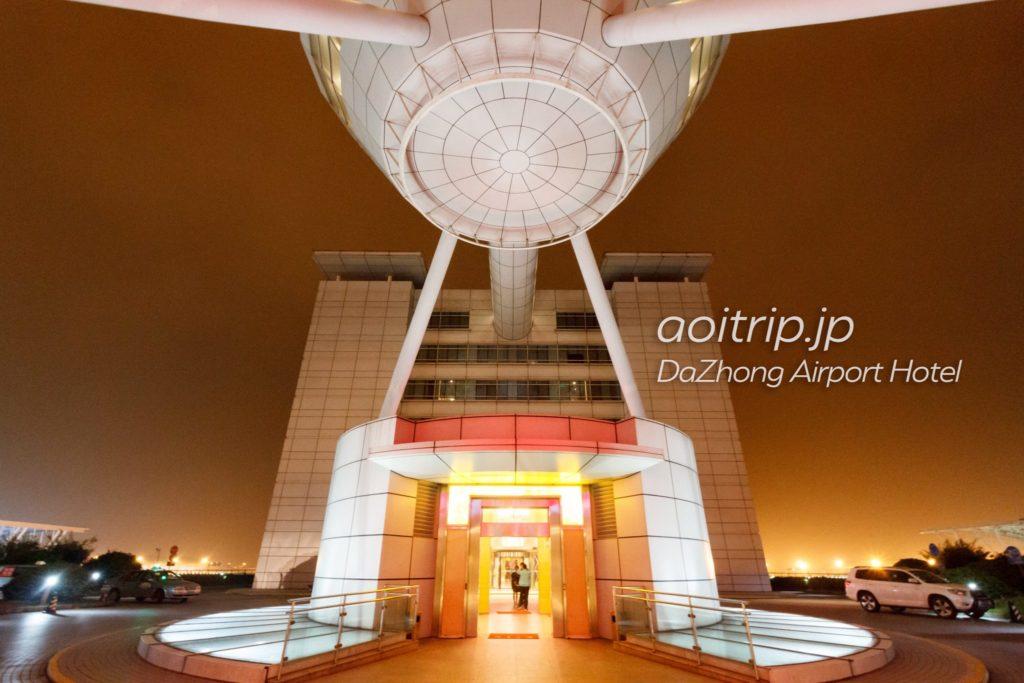 上海浦東国際空港 ダージョンエアポートホテル