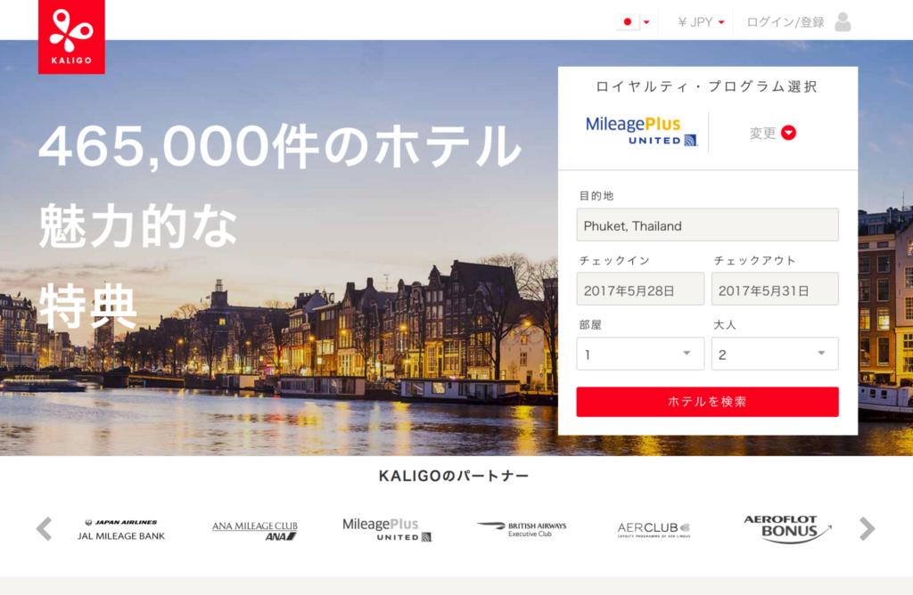Kaligo ホテル予約サイト