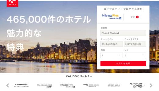 Kaligo(カリゴ)はマイルが貯まるホテル予約サイト