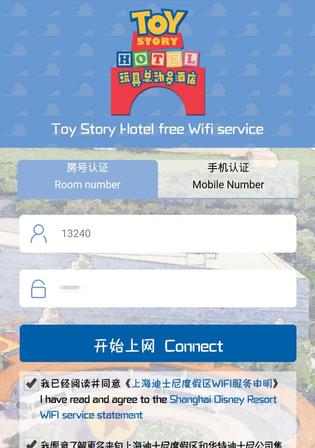 トイストーリーホテル WiFi