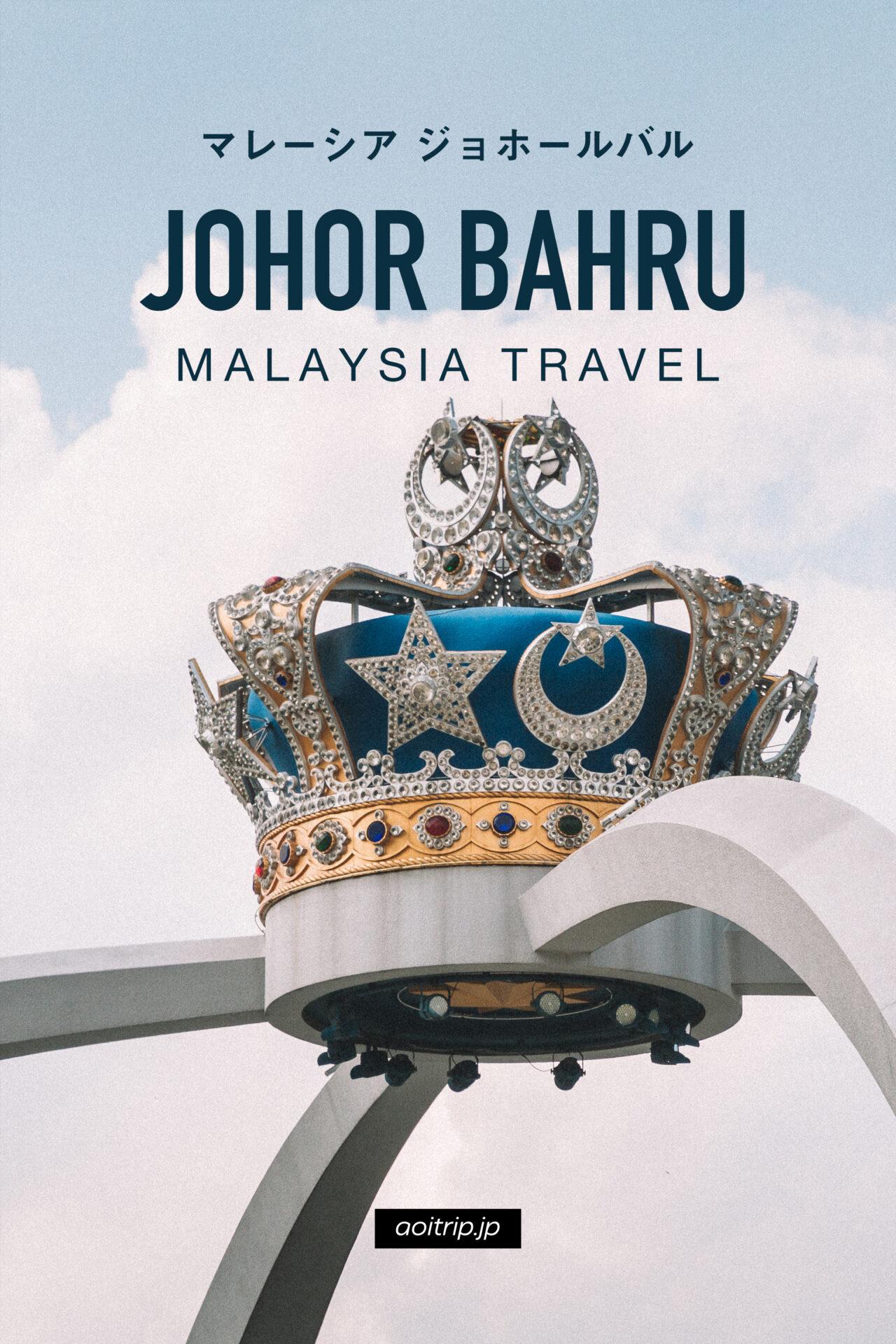シンガポールからジョホールバル1日観光!旅行記・行き方 Johor bahru, Malaysia
