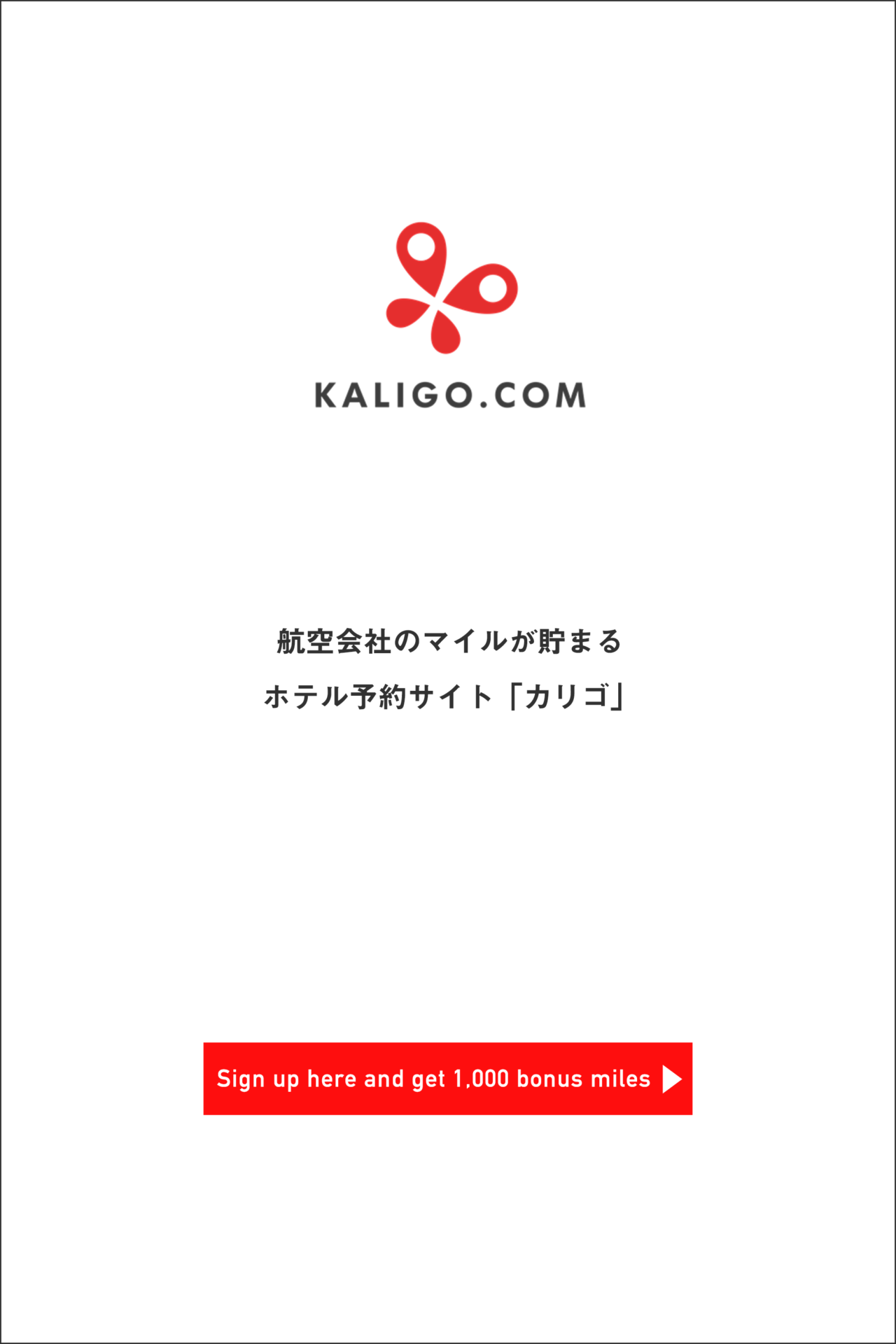 Kaligo(カリゴ)は航空会社のマイルが貯まるホテル予約サイト