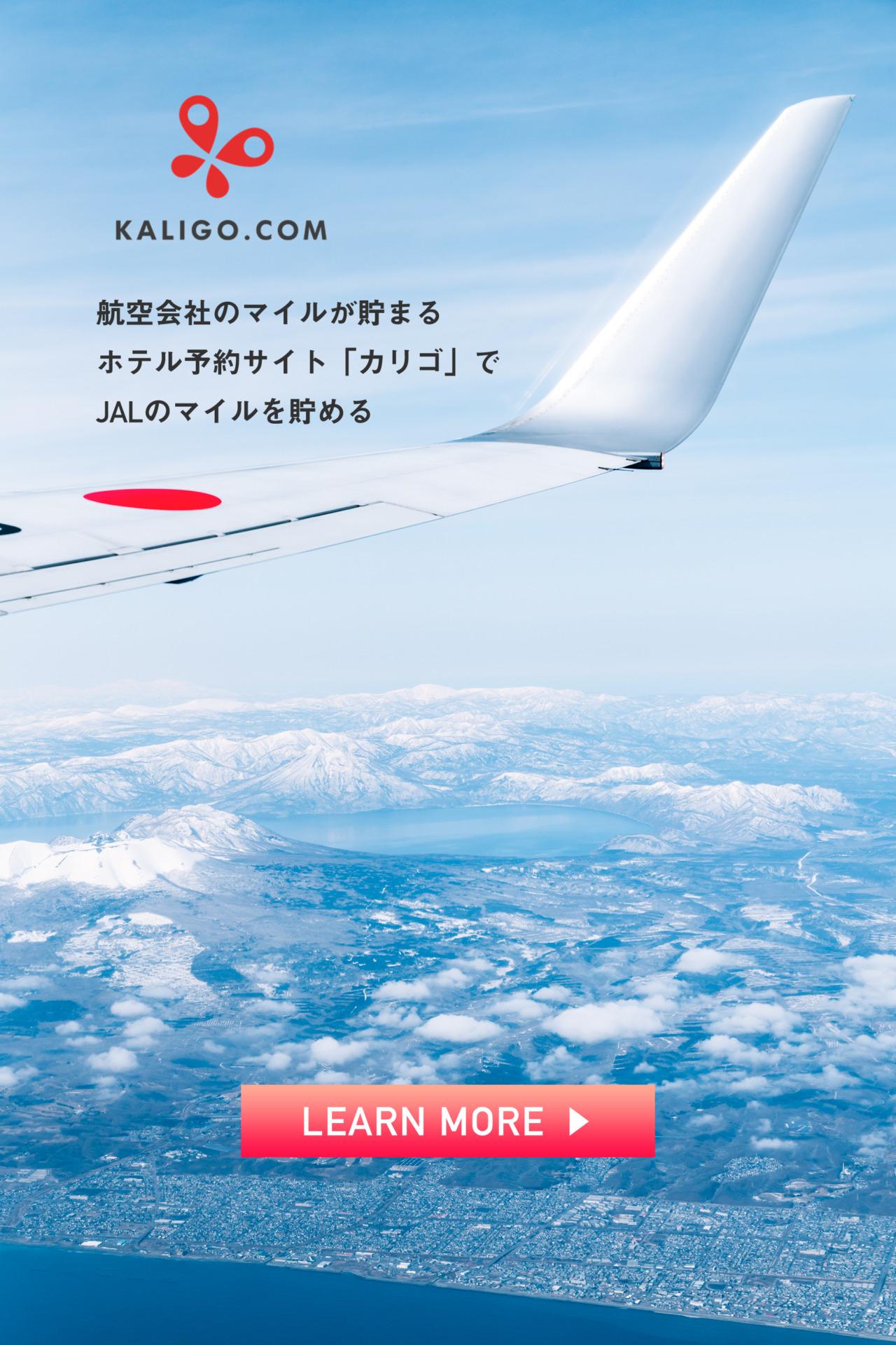航空会社のマイルが貯まるホテル予約サイト「カリゴ」でJALのマイルを貯める