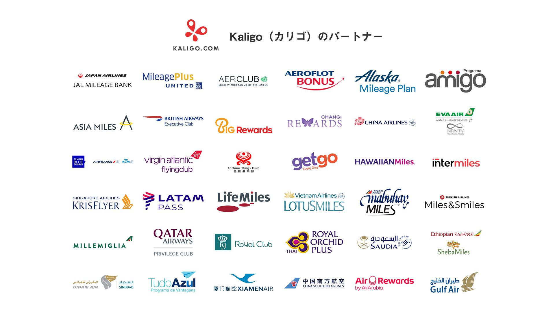 Kaligoの提携マイルプログラム