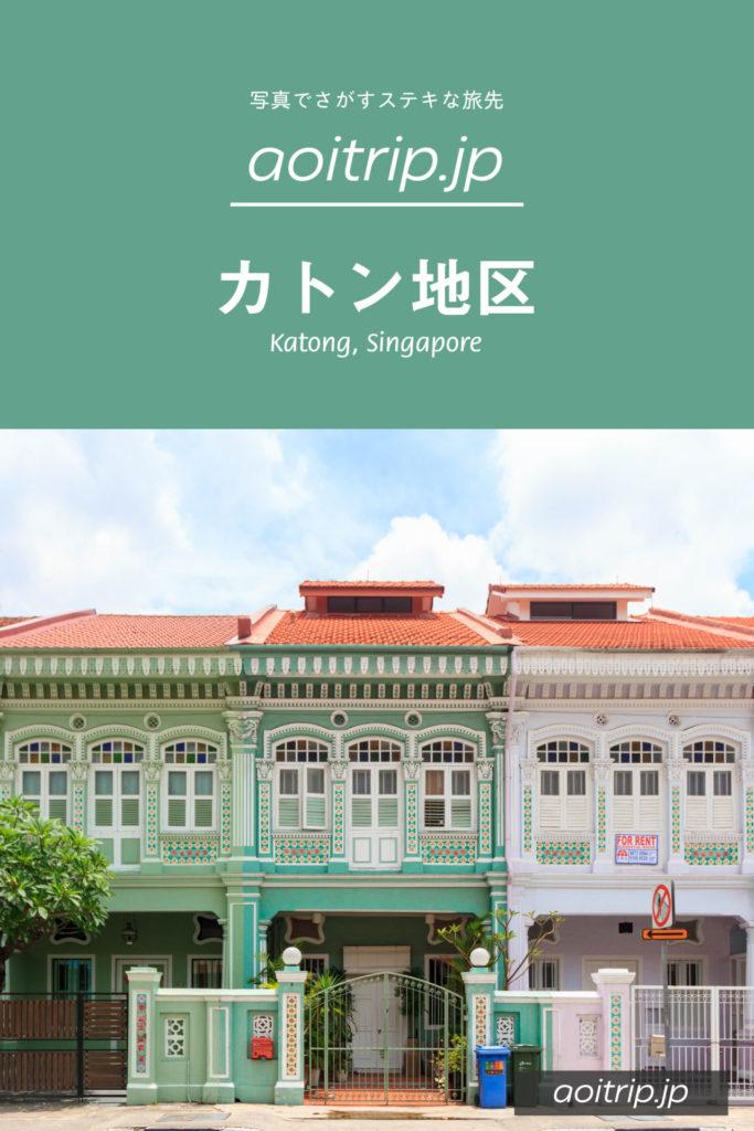 プラナカン文化の香るカトン地区を散策(シンガポール)|Katong, Singapore