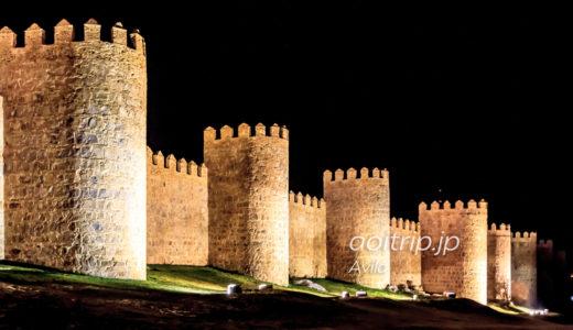 スペイン・アビラ 城壁と聖女の町|世界遺産Ávila