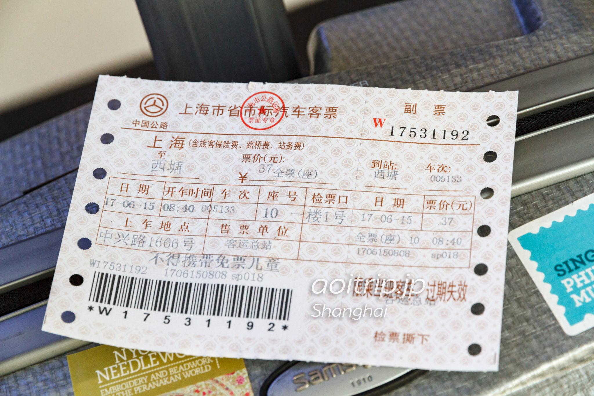 上海から西塘行きの長距離バス 乗車券