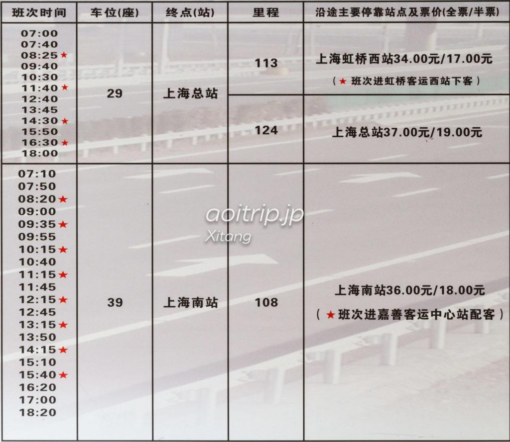 西塘から上海駅・上海南駅行きのバス時刻表