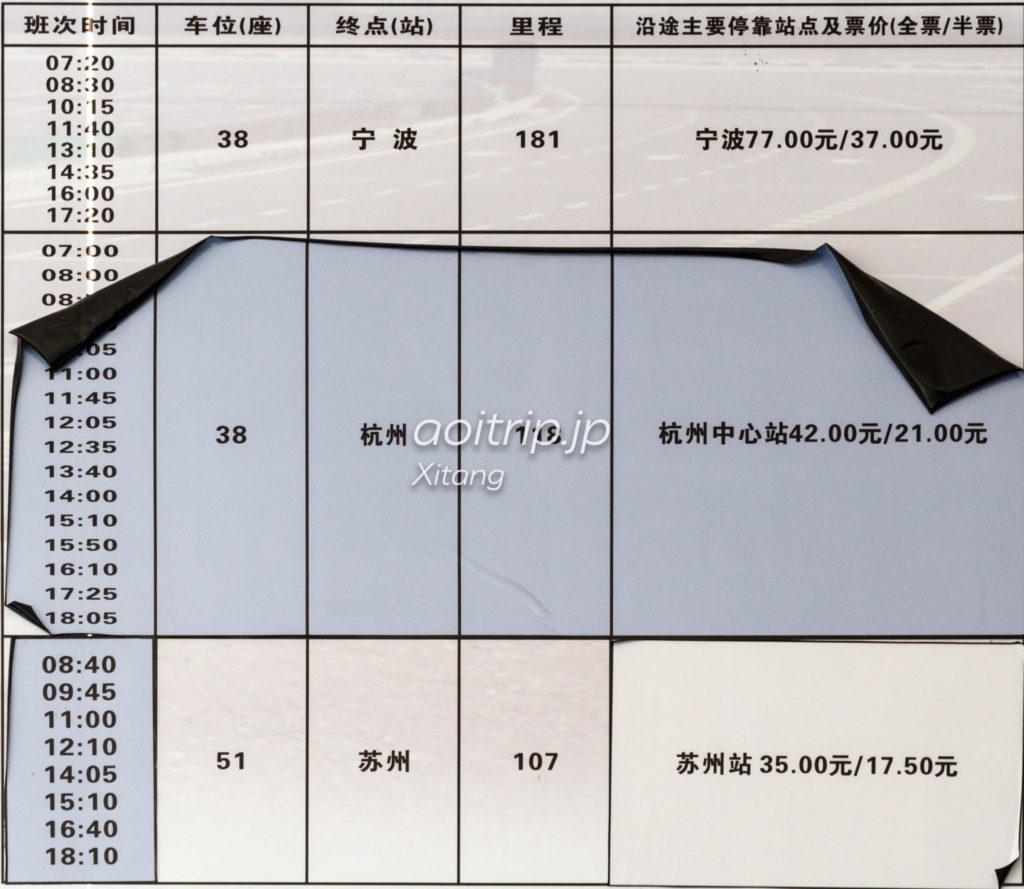西塘から寧波・杭州・蘇州行きのバス時刻表