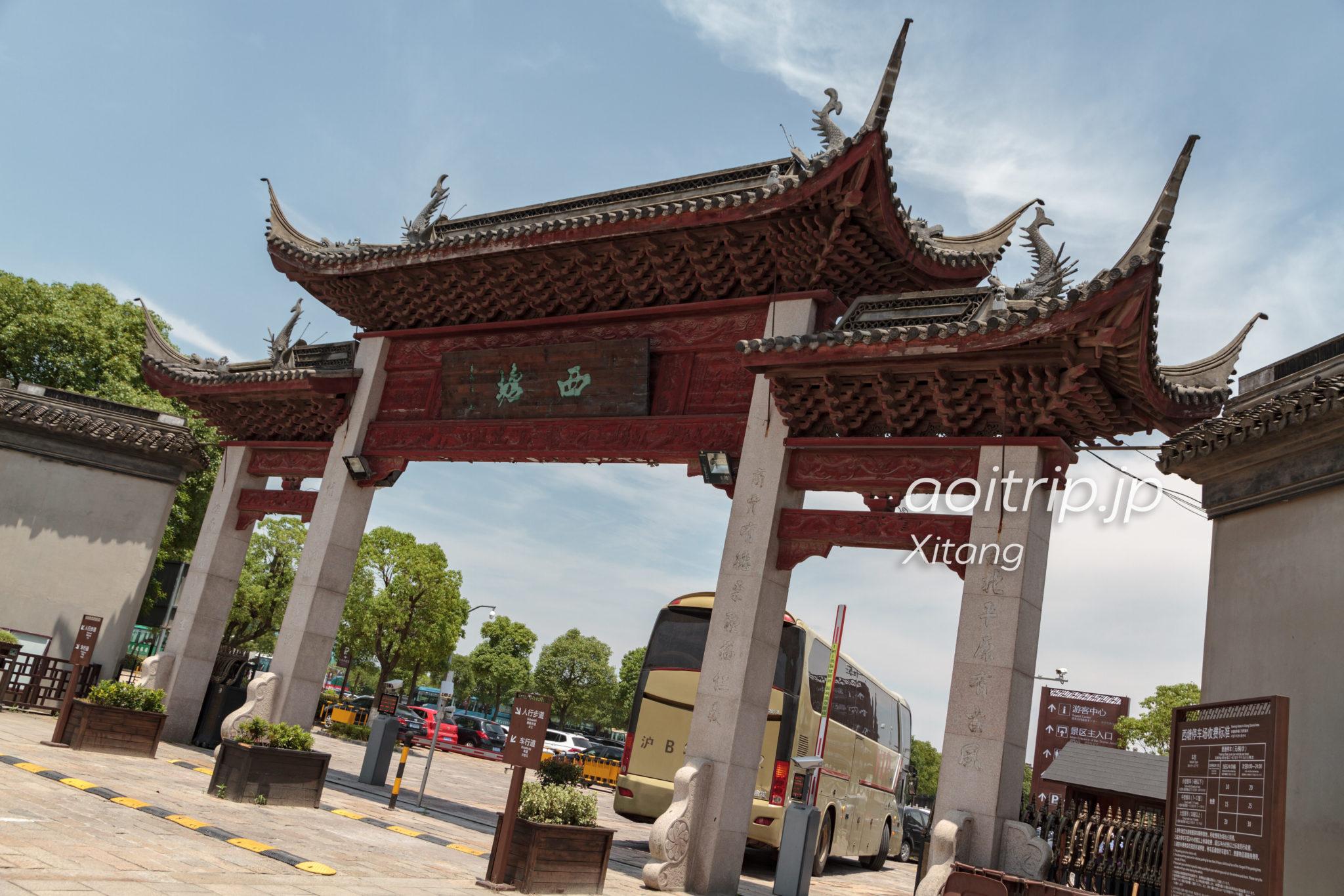 西塘古鎮(水郷)観光・旅行記 Xitang, China