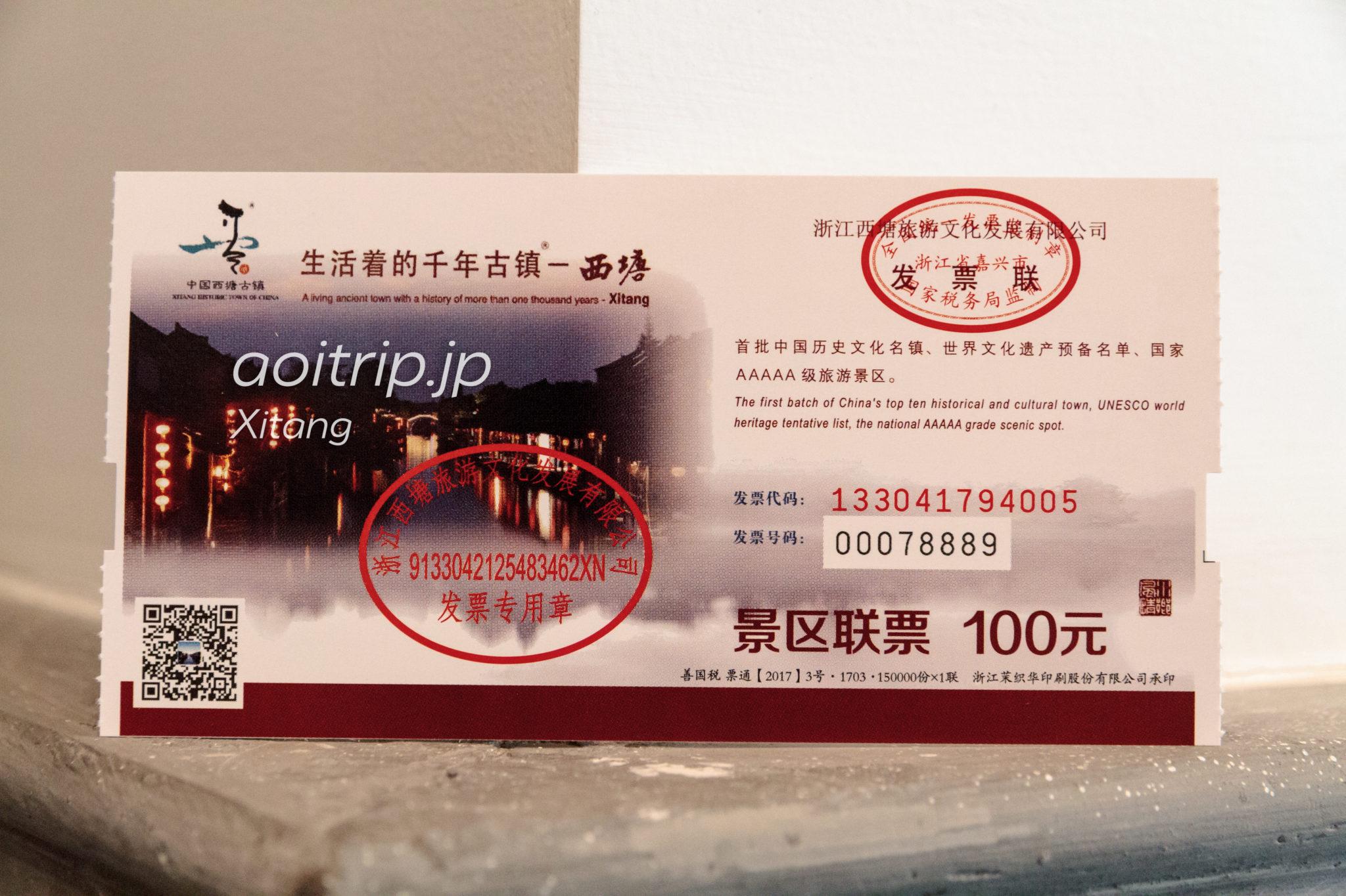 西塘 観光チケット