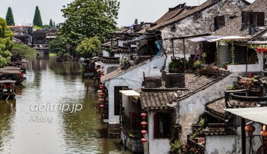 西塘古鎮(水郷)観光・旅行記