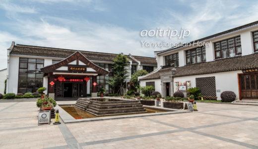 西塘 煙雨江南賓館 宿泊記(西塘のホテル)|Yanyujiangnan Hotel