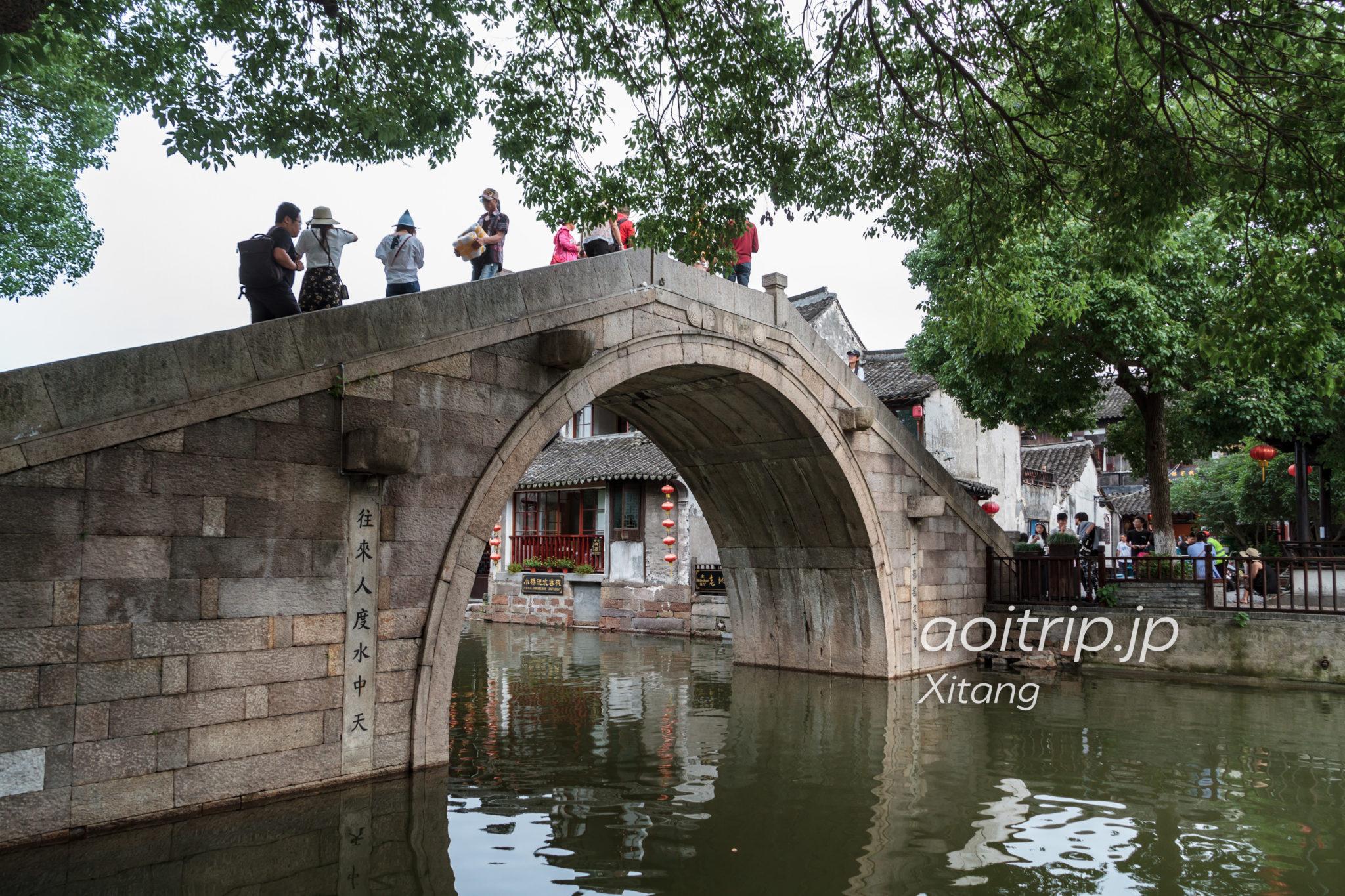 西塘古鎮(水郷)環秀橋