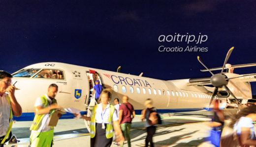 クロアチア航空の予約方法(国内線)
