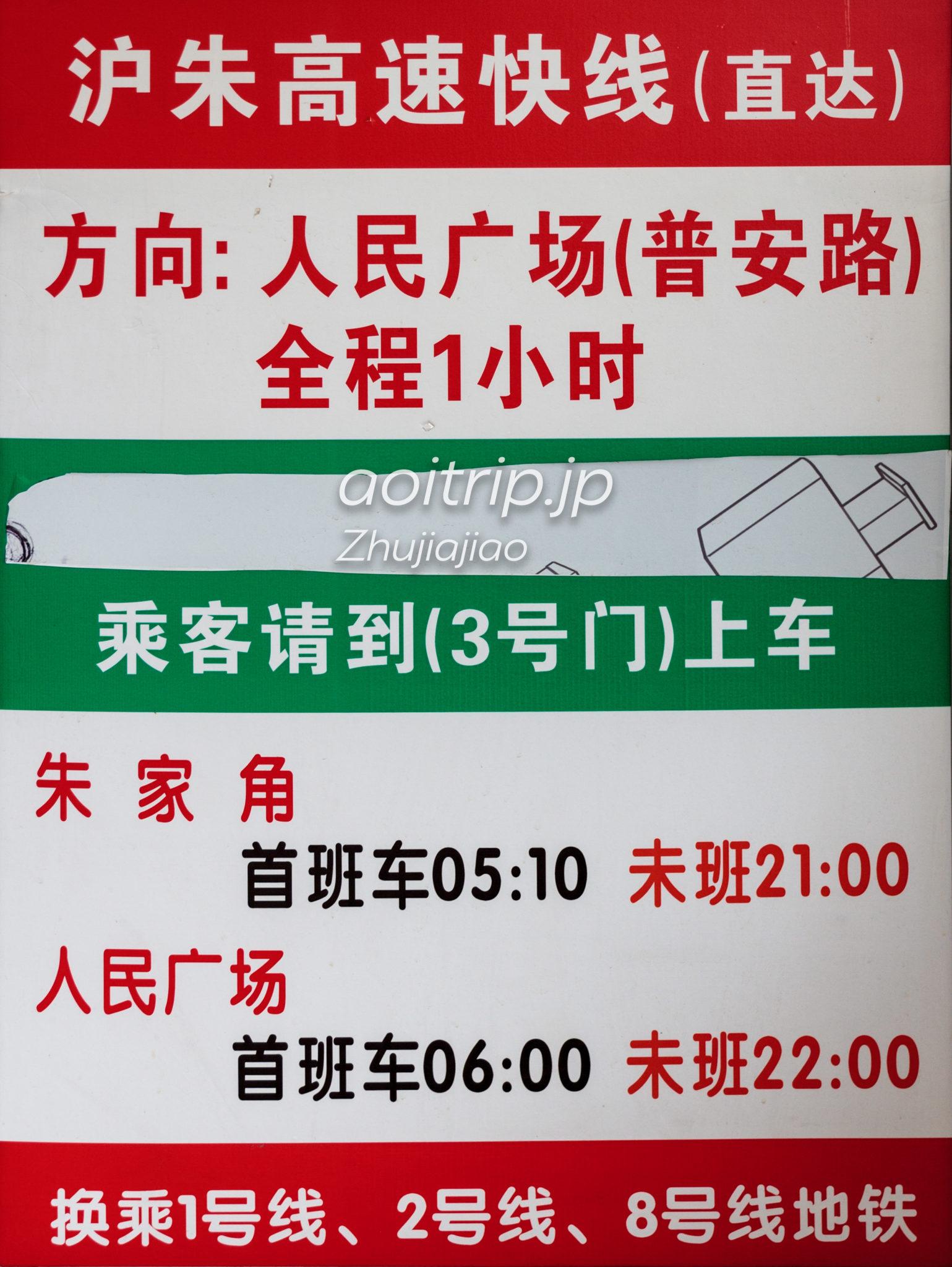沪朱高速快線 上海普安路広場ー朱家角バス時刻表