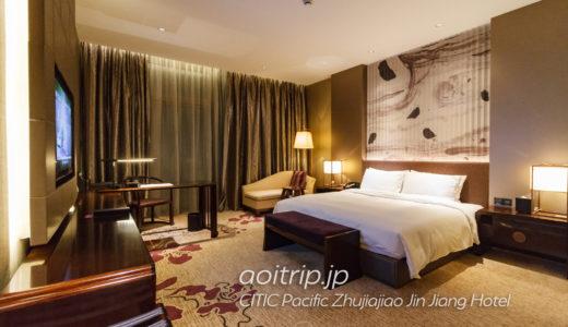 CITICパシフィック朱家角錦江ホテル 宿泊記|CITIC Pacific Zhujiajiao Jin Jiang Hotel