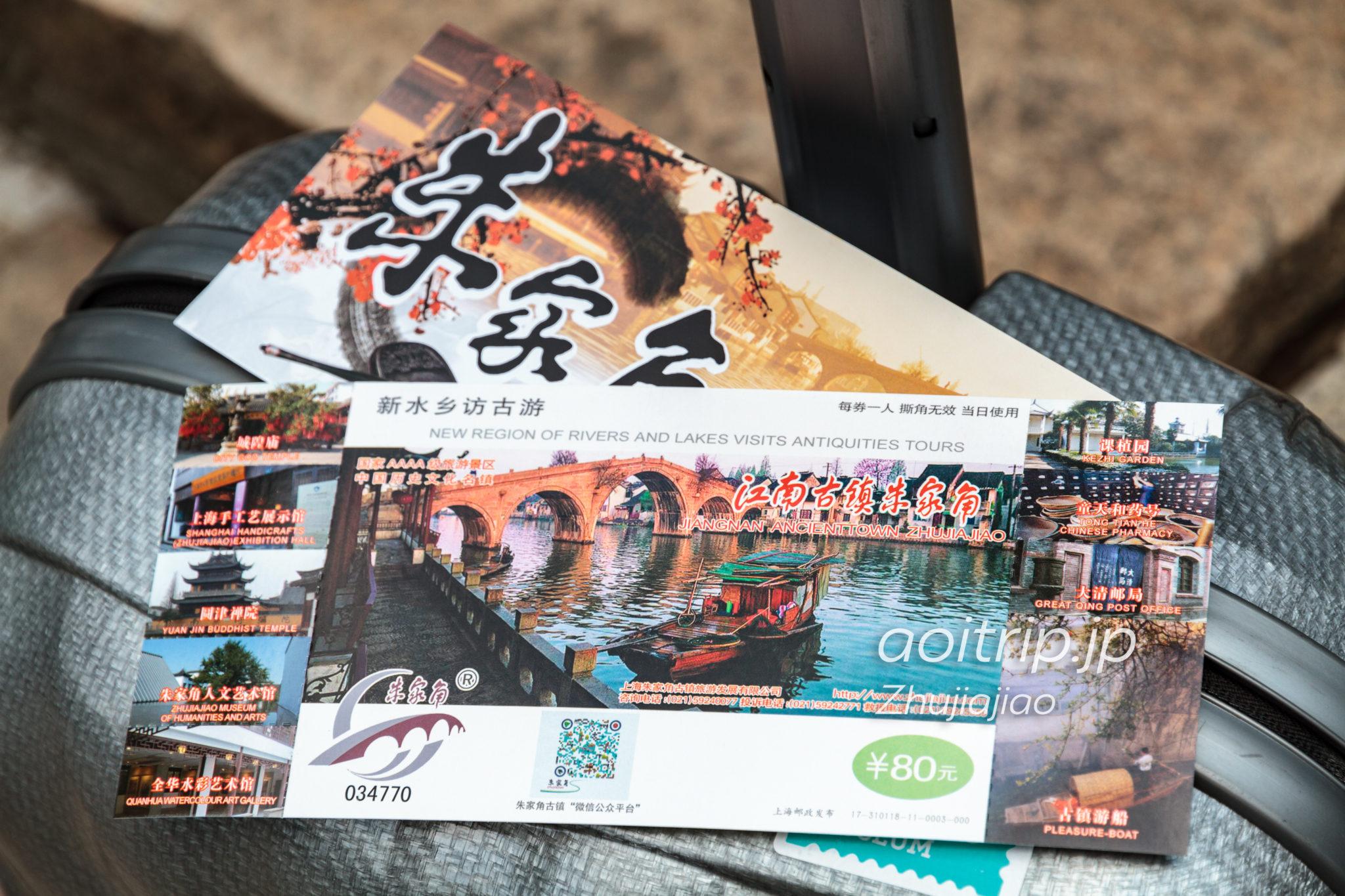 朱家角 観光チケット