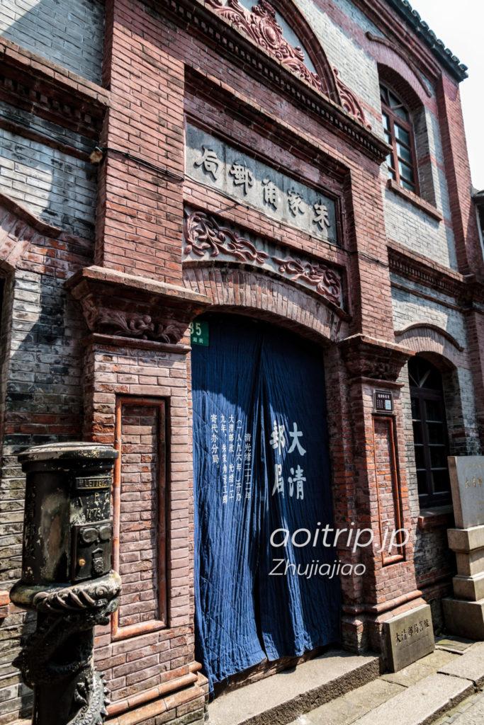 朱家角 大清郵局
