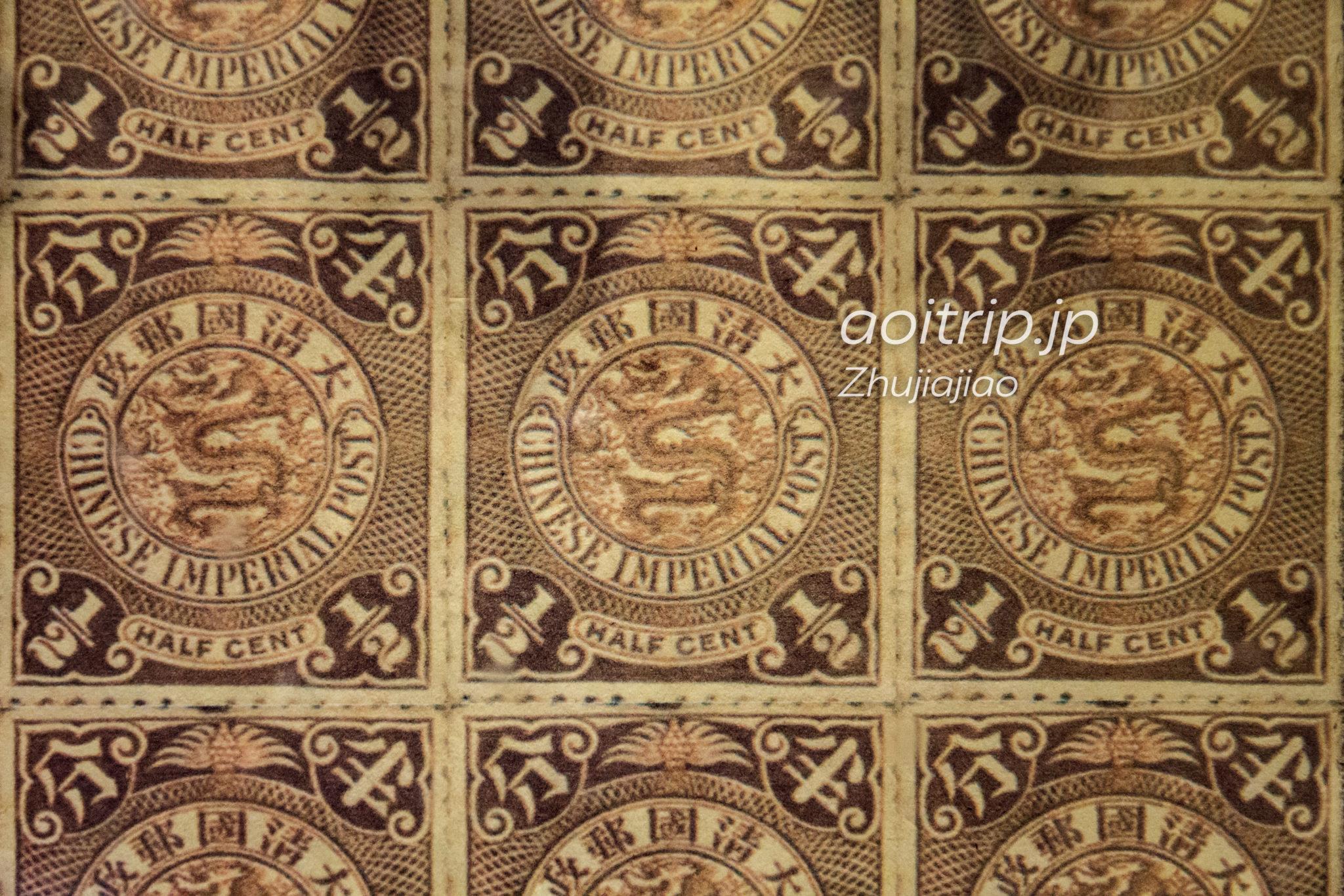 1876年に大清国が発行した龍の図柄の郵便切手