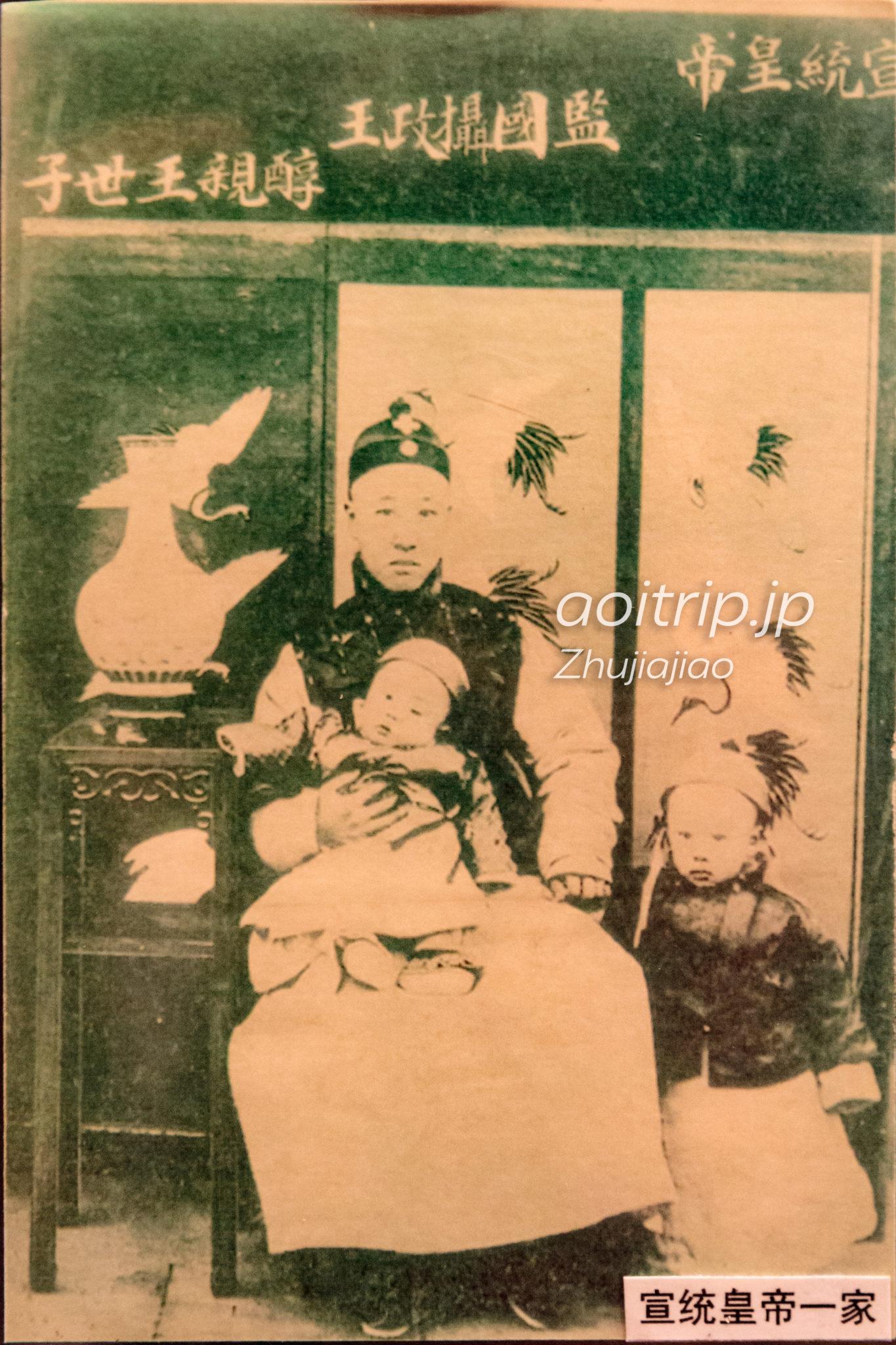清朝のラストエンペラー、3才の宣統帝 愛新覚羅溥儀(右)と、父親の愛新覚羅載灃(中央)、溥儀の弟、愛新覚羅溥傑(中央)のポストカード