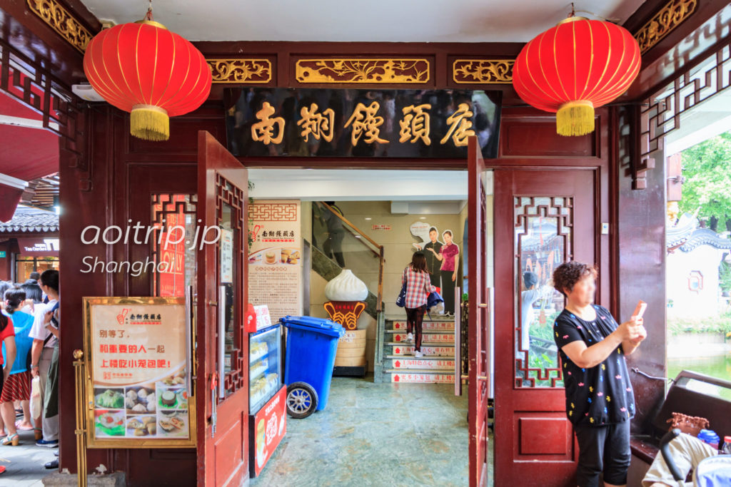 南翔饅頭店 上海豫園 入り口