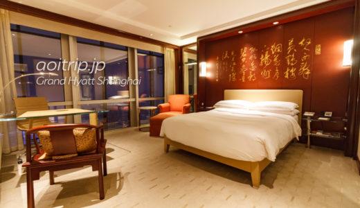 グランド ハイアット上海 宿泊記|Grand Hyatt Shanghai