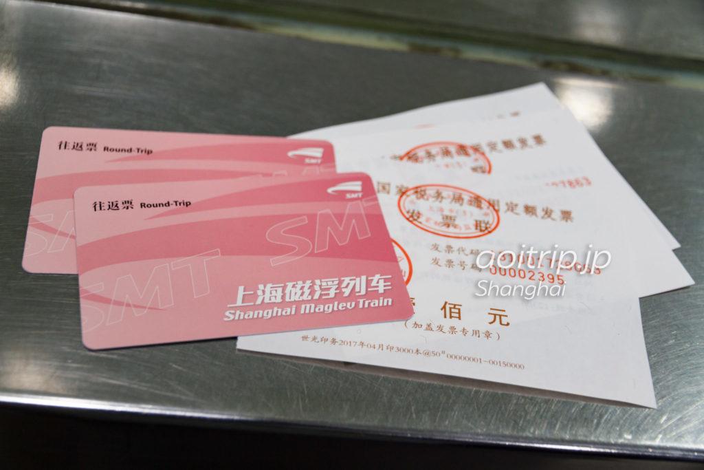 上海リニア チケット