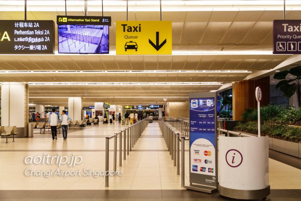 チャンギ国際空港 タクシー乗り場