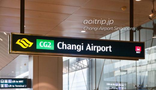 シンガポール チャンギ国際空港から市内へのアクセスまとめ