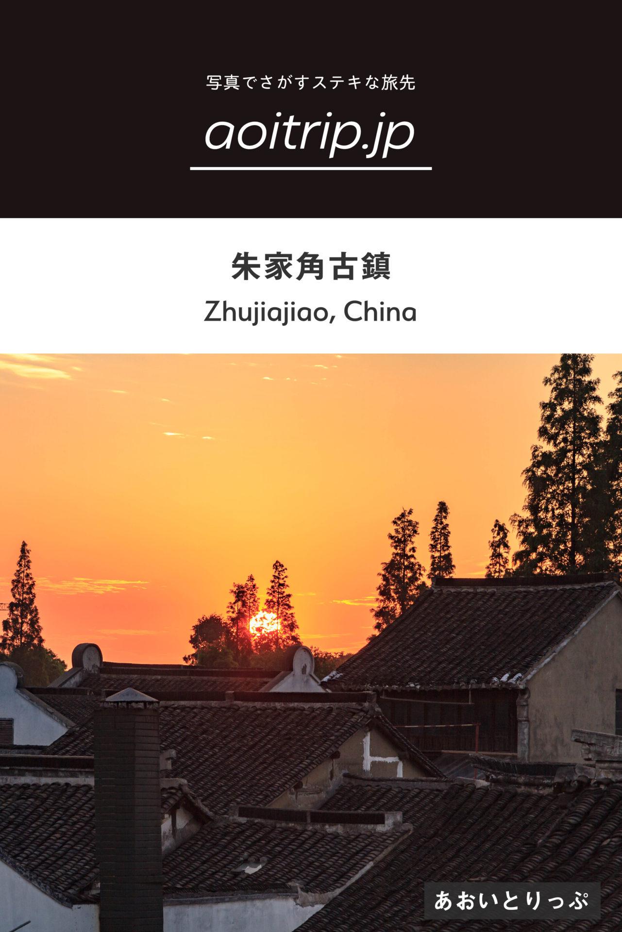 朱家角古鎮(水郷)観光・旅行記 Zhujiajiao, China
