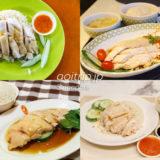 Singapore ChickenRice シンガポールのおすすめチキンライス