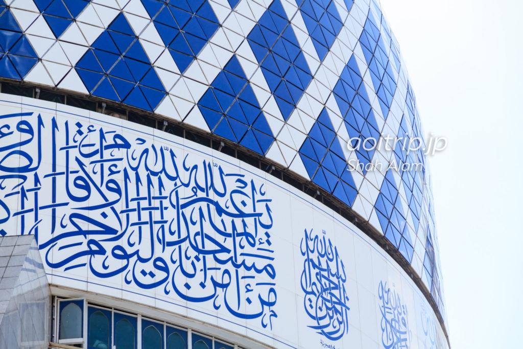 マレーシア シャーアラムのブルーモスク