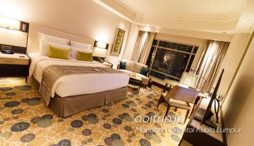 マンダリン オリエンタル クアラルンプール クラブフロア宿泊記|Mandarin Oriental Kuala Lumpur
