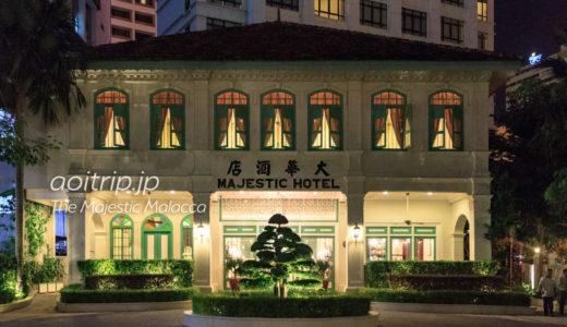 ザ マジェスティック マラッカ宿泊記|The Majestic Malacca