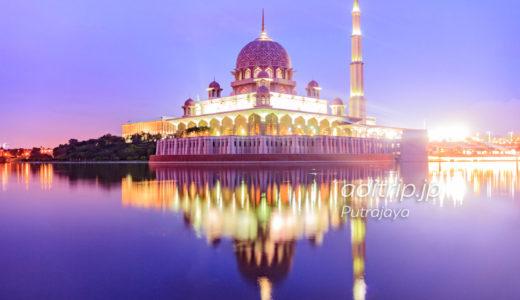 プトラジャヤ観光 バラ色花崗岩のピンクモスクほか、行き方まで(マレーシア)