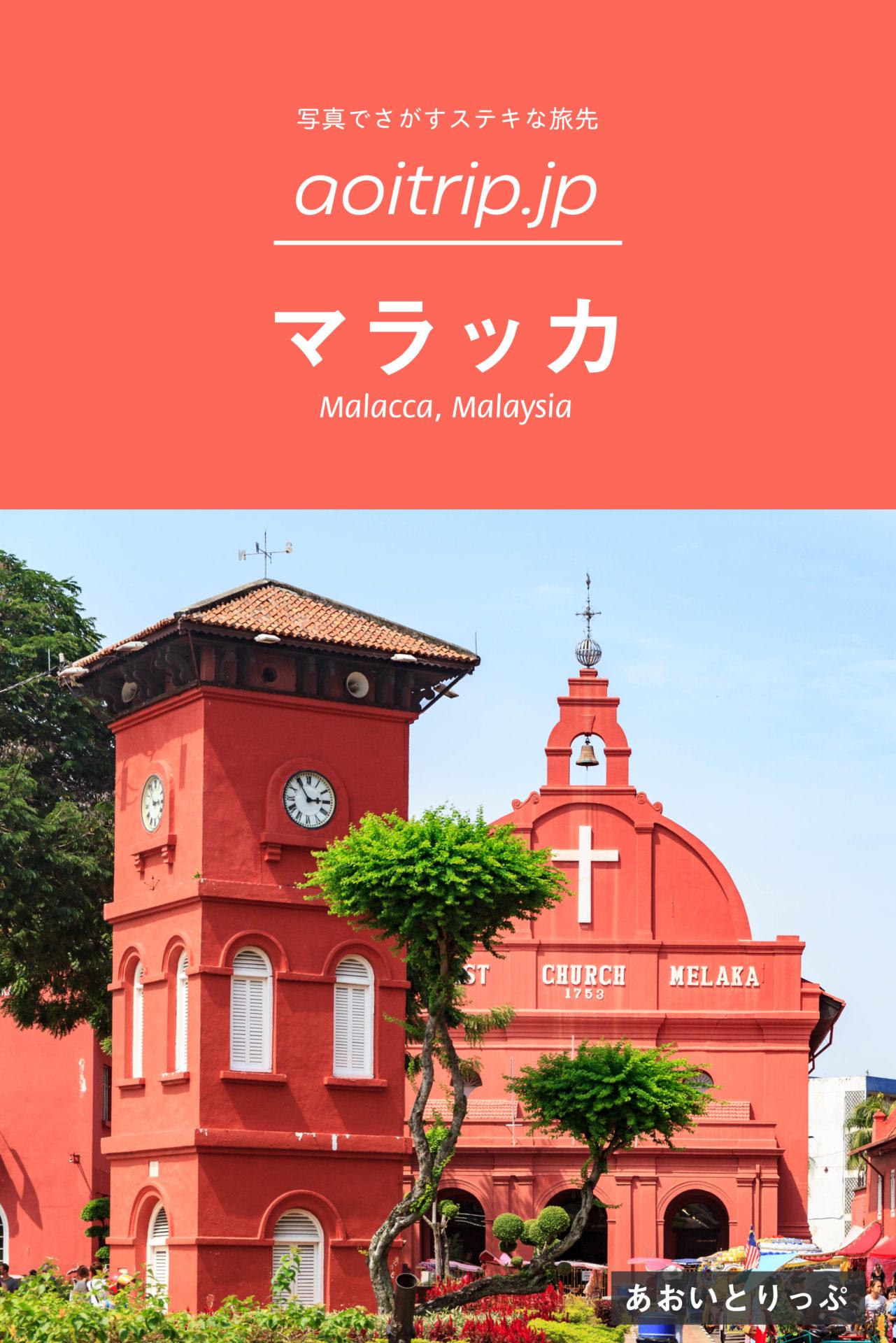 世界遺産マラッカ観光 海上交易の要衝を巡る… Malacca, Malaysia