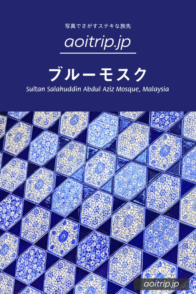 マレーシア シャーアラムのブルーモスク|Blue mosque in Malaysia