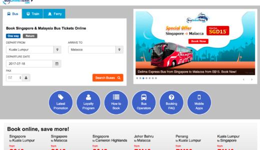 BusOnlineTicket.com(マレーシア・シンガポールのバス予約サイト)の予約方法