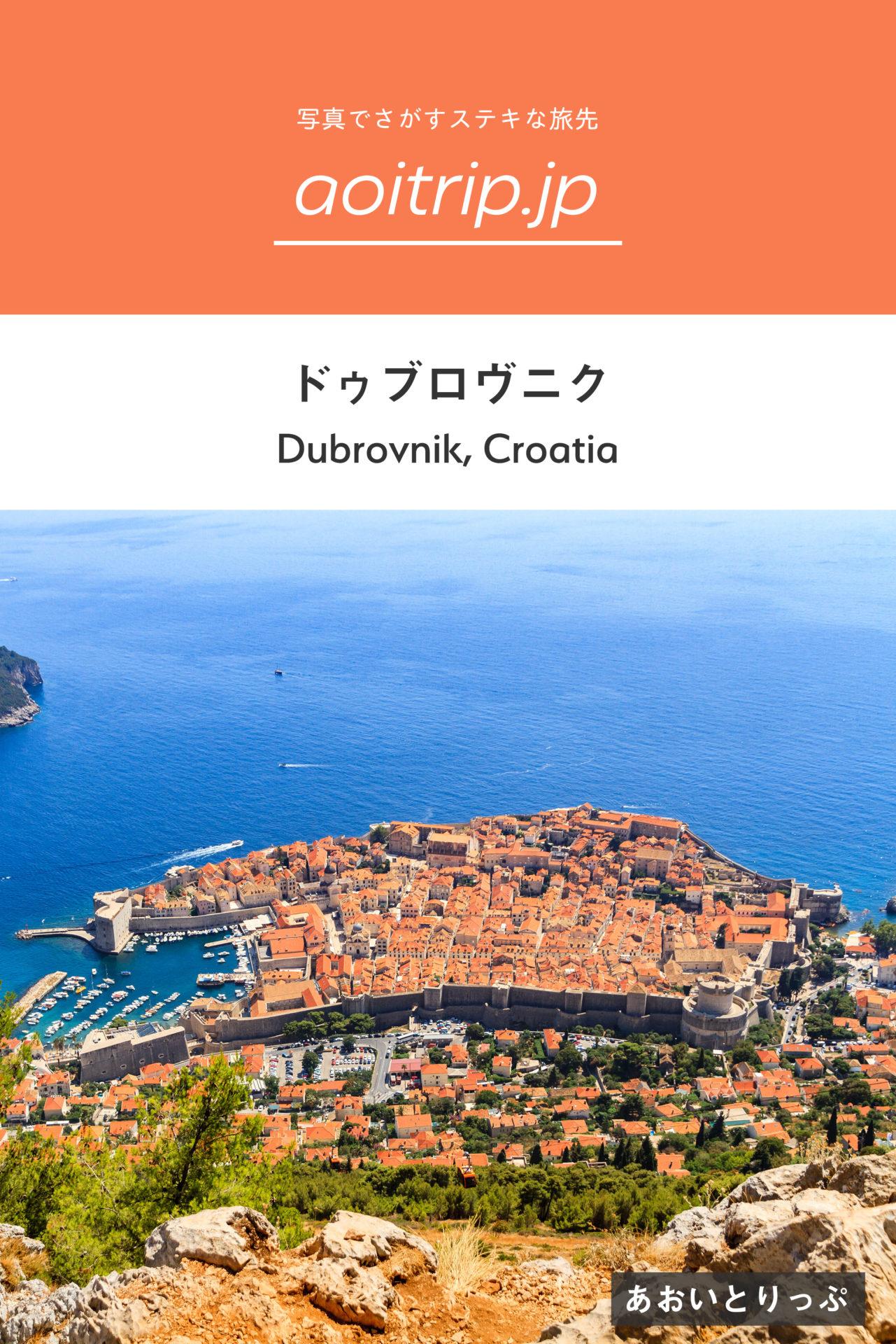 ドゥブロヴニク観光 紺碧とテラコッタの美しい街(クロアチア、世界遺産) Dubrovnik, Croatia