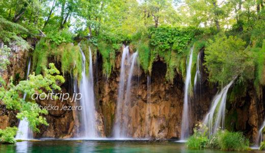 プリトヴィツェ湖群国立公園(クロアチア・世界遺産)
