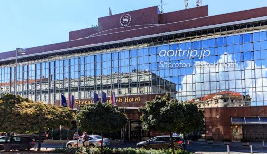 シェラトン ザグレブ ホテル宿泊記|Sheraton Zagreb Hotel