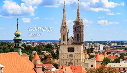 ザグレブ観光(クロアチアの首都)