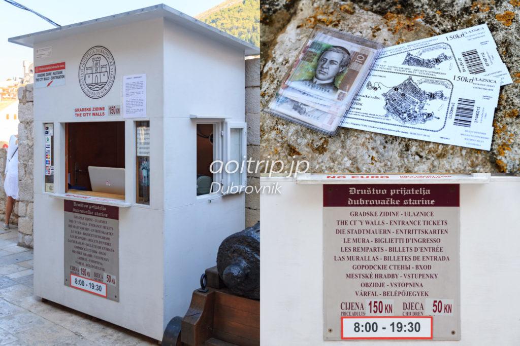 ドゥブロヴニクの城壁 チケット売り場