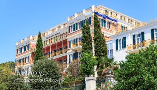 ヒルトン インペリアル ドゥブロヴニク クラブフロア宿泊記|Hilton Imperial Dubrovnik