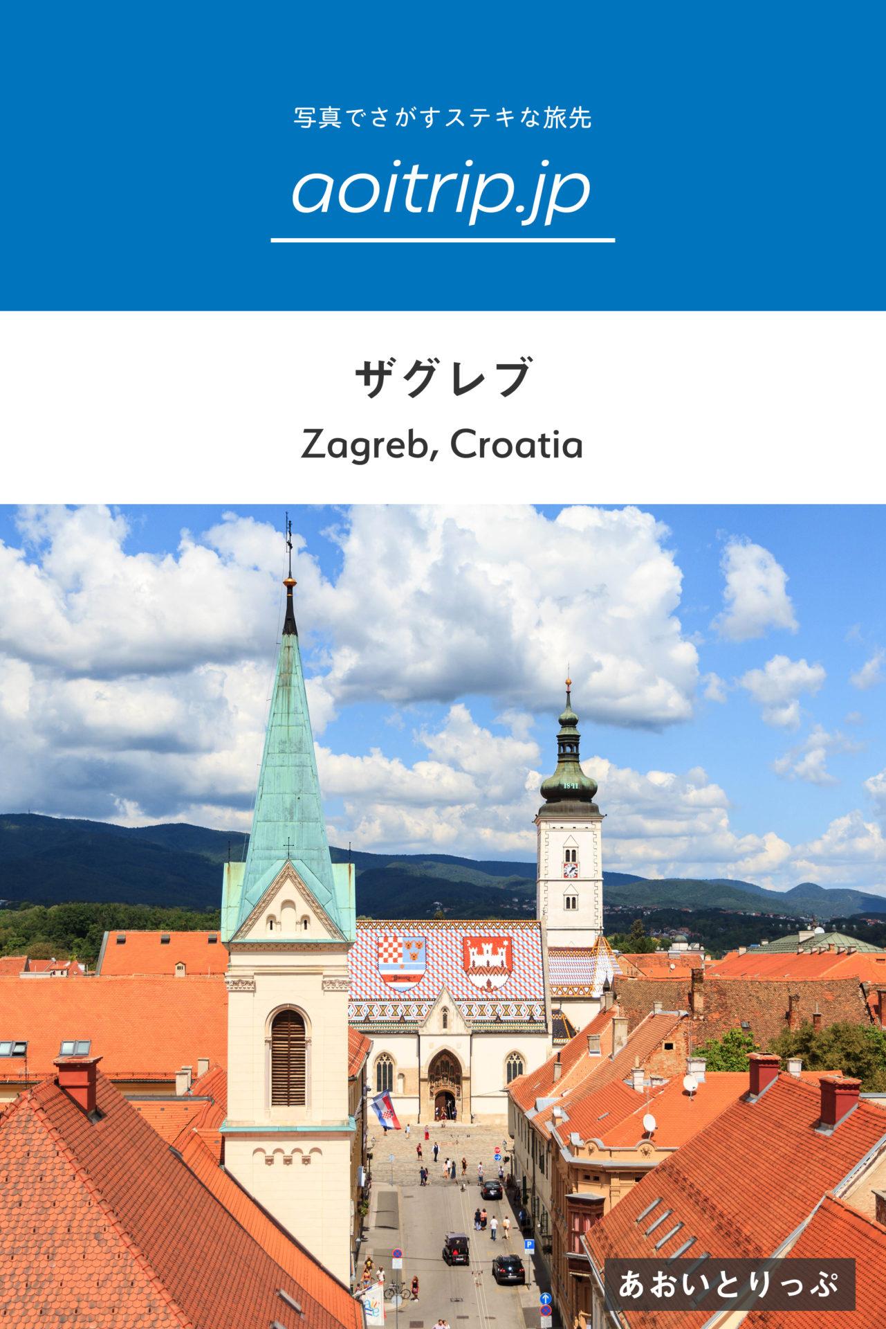 ザグレブ観光(クロアチアの首都) Zagreb, Croatia