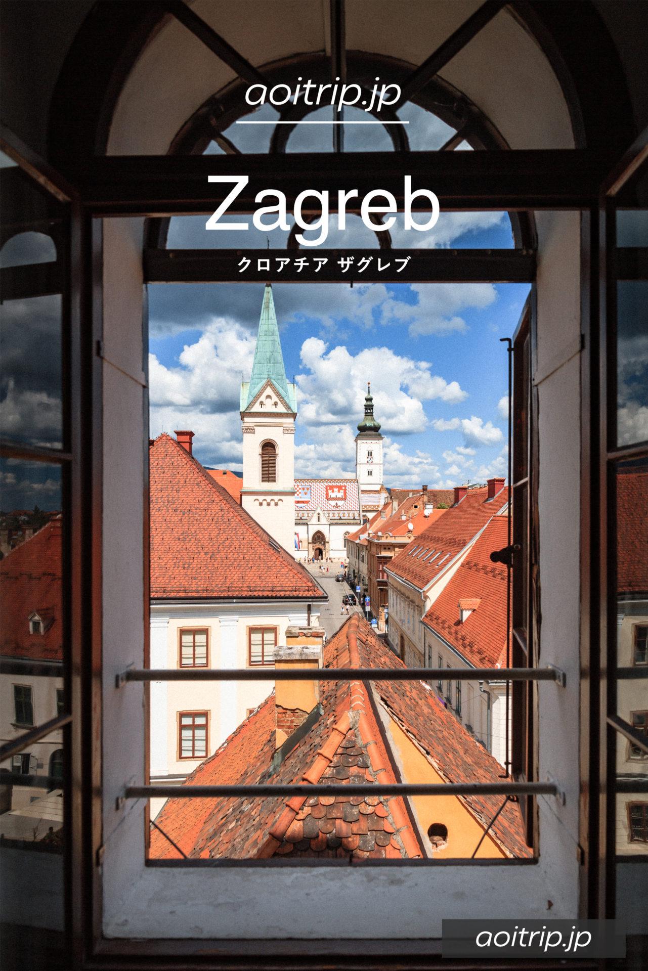 ザグレブ観光(クロアチアの首都)|Zagreb, Croatia