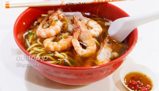 蝦麺プロウンミー(Prawn Mee、シンガポール)