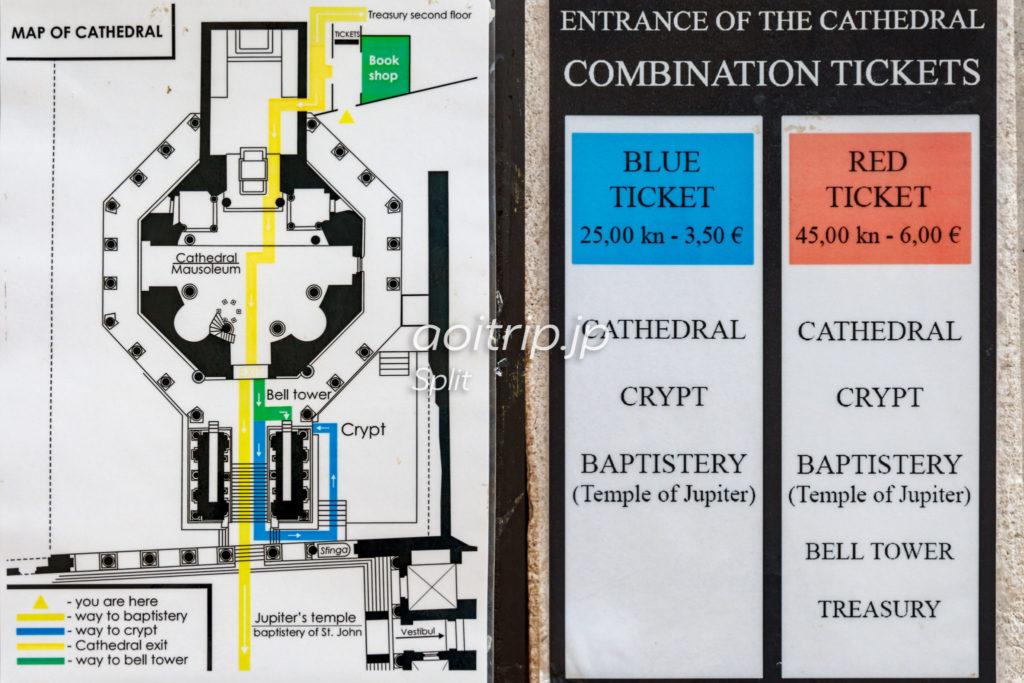 スプリット大聖堂のチケット料金とマップ