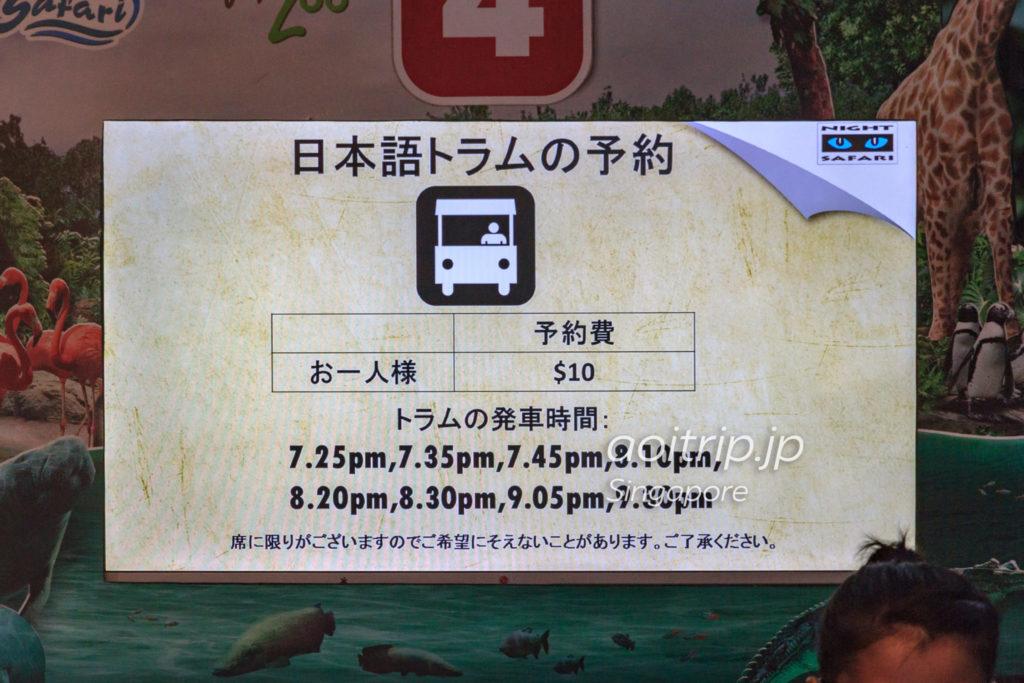 ナイトサファリのシンガポール動物園 ナイトサファリ日本語トラムの予約
